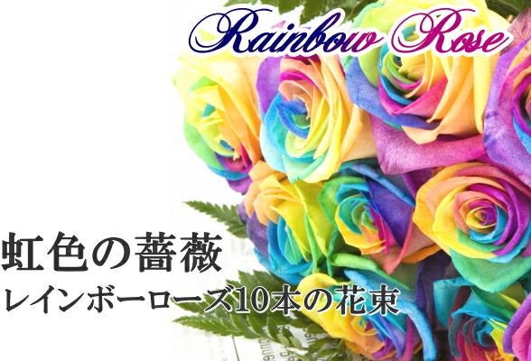 レインボーローズ10本の花束