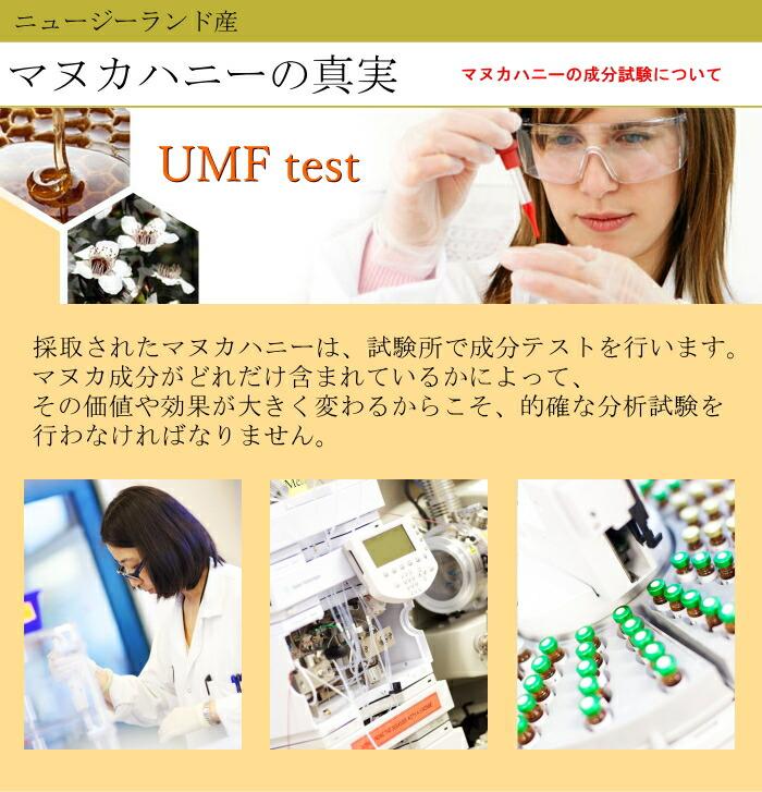 UMF マヌカハニーの成分テストについて