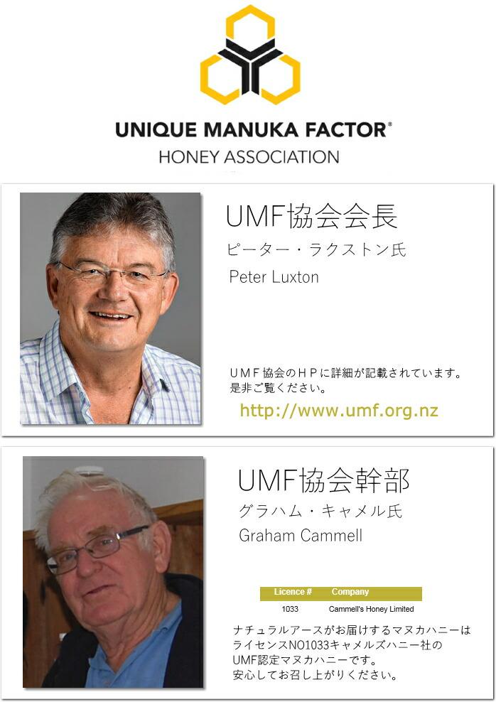 UMF協会会長