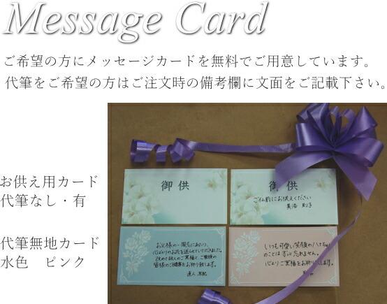 お供えメッセージカード
