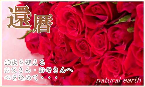 還暦おめでとうの花束