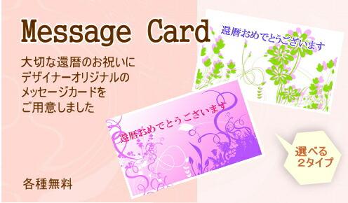 還暦おめでとうのメッセージカード