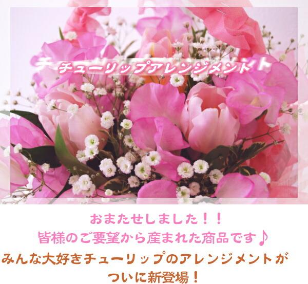 誕生日・お祝い・贈り物にチューリップアレンジメント