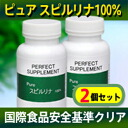 Healthy pure Spirulina 100% 120 grain 2 pieces set ☆ three international health management standards get farm integrated production