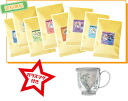 Super deals set choose from custom blend herbal tea, glass mugs with 10P06jul13