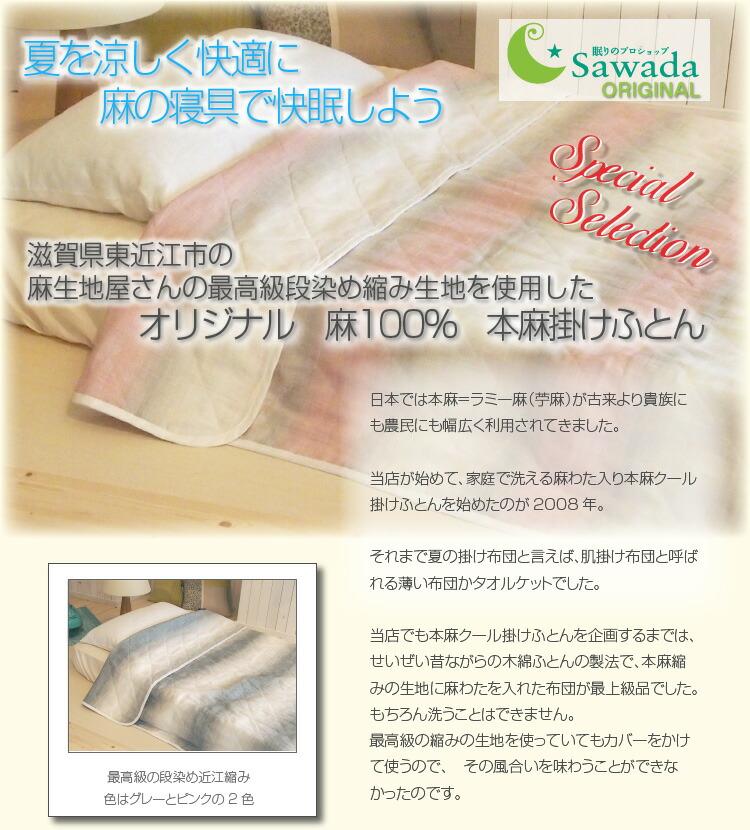 夏の寝具といえば麻 麻寝具で快眠しよう