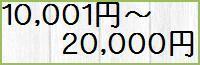 10001円〜20000円