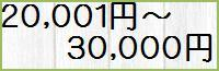 20001円〜30000円