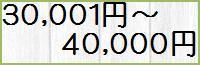 30001円〜40000円