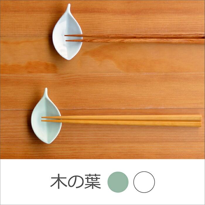 白山陶器 箸置き 木の葉