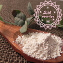 Silk Powder 10g 【handmade cosmetics】
