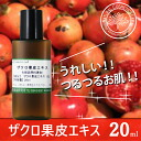 Pomegranate Peel extract 20 ml