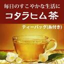 Kotarahimu-tea-bag-s