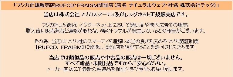 RUFCD・FRAISM認証店