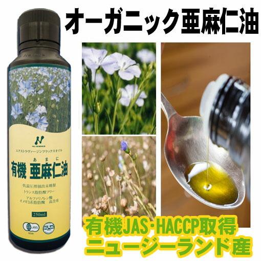 亜麻仁油 フラックスオイル