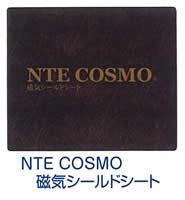 NTEコスモ磁気シールドシート