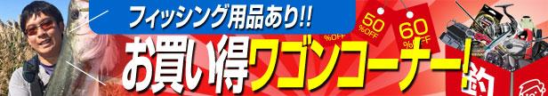 ワゴンコーナー(フィッシング会場)