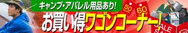 ワゴンコーナー(アウトドア会場)