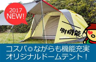 コスパ◎ながらも機能充実オリジナルドームテント!