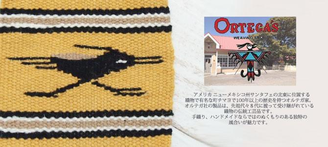 【ORTEGA'S】