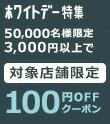 ホワイトデー特集100円クーポン