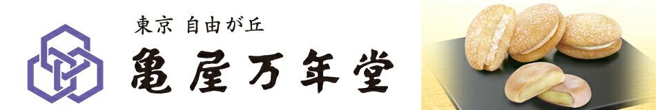 ホームラン王!ナボナの亀屋万年堂:王さんのCMでおなじみ「お菓子のホームラン王」ナボナ他、和洋菓子の店