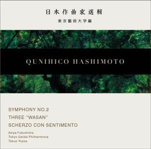 橋本國彦(1904-1949): 交響曲 第2番/ 三つの和讃/感傷的諧謔