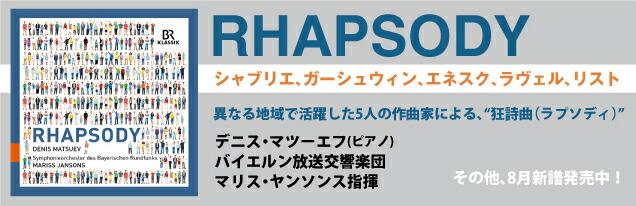 マツ―エフ/ヤンソンス/BR響:ラプソディ Naxos8月新譜
