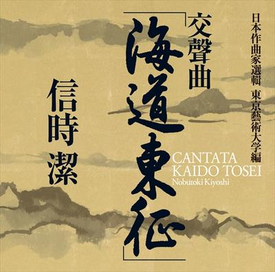 信時 潔(1887-1965): 交聲曲「海道東征」/ 我国と音楽との関係を思ひて/ 絃楽四部合奏 - 弦楽オーケストラ版 -