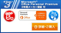 オプション Microsoft Office Personal 2013+PC3年間メーカー保証サービスパック付