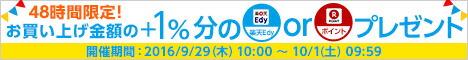 ��������å��оݡ�48���ָ��ꡪ����椪�㤤�夲��ۤ�+1%��Edy or �ݥ���ȥץ쥼��ȡ�