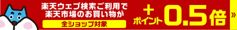 『【2017年1月】楽天ウェブ検索利用でポイント+0.5倍プレゼント 』