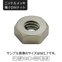 Brass, nickel plated hex head nut M1.4