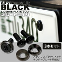 [Select size] ステンレスナンバープレートビス / black plated! [Pintorx Sara head + RW 3set number bolt]