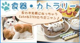 猫 食器 カトラリー