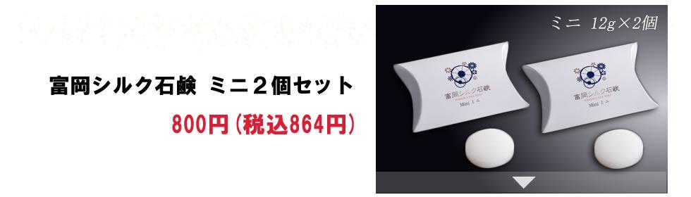 富岡シルク石鹸 ミニ2個セット 12g×2