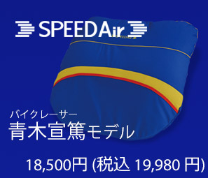 高さ調整枕 SPEED-Air青木モデル