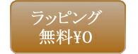 ラッピング無料¥0