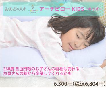 kids こども枕 抱かれ枕 抱き枕