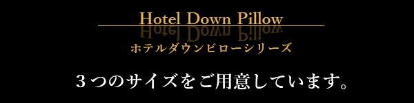 ホテルダウンピローシリーズ サイズ一覧