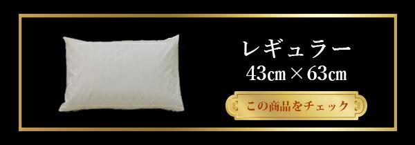 レギュラーサイズ 43×63cm