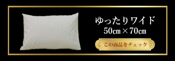 ゆったりワイドサイズ 50×70cm