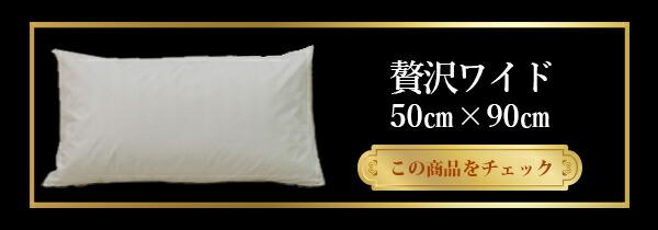 贅沢ワイドサイズ 50×70cm