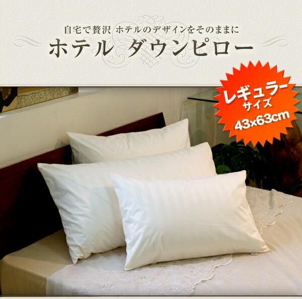 自宅で贅沢 ホテルのデザインそのままに ホテルダウンピロー レギュラーサイズ