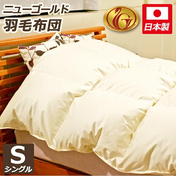 【ニューゴールドラベル】羽毛布団