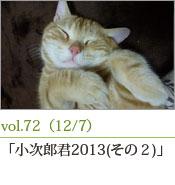 小次郎君2013