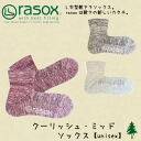ラソックス (rasox) クーリッシュ mid socks