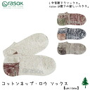 ラソックス (rasox) cotton NEP low socks