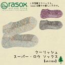 ラソックス (rasox) クーリッシュ supermarket low socks