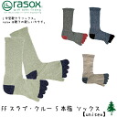 La Sox ( rasox ) FF crew 5 fingers socks